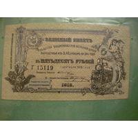 Заемный билет общ.Владикавказ.ж.д.  50 руб.-1918г(Орджоникидзе)