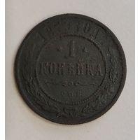 1879 копейка