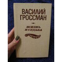 """Василий Гроссман """"Жизнь и судьба"""", 1990 год"""