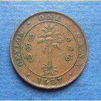 Цейлон Британская колония 1 цент 1937 Георг VI тип 1