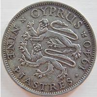 16. Кипр 9 пиастров 1940 год, серебро