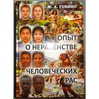 Опыт о неравенстве человеческих рас.  Гобино Ж.А.