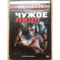 DVD ЧУЖОЕ ЛИЦО (ЛИЦЕНЗИЯ)
