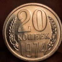 20 копеек 1974 г.