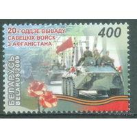 2009. 773. 20-летие вывода советских войск из Афганистана