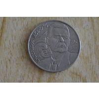 СССР 1 рубль 1988 А.М.Горький