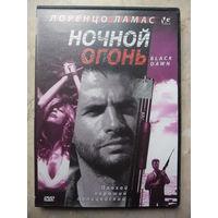 DVD НОЧНОЙ ОГОНЬ (ЛИЦЕНЗИЯ)