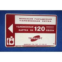 Телефонная карточка Минск 90-е годы
