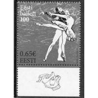 Эстония. 100 лет эстонскому балету