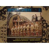 Флуераш - Флуераш. Оркестр молдавской народной музыки - Мелодия, АЗГ