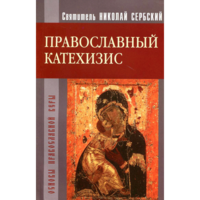 Святитель Николай Сербский. Православный катехизис