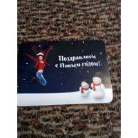 Календарик С Новым годом 2009г