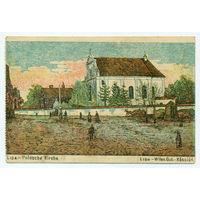 Оригинальная открытка Город Лида, Костел. LIDA-Polnsche Kirche Lida-Wilen.Gub. - Kosciol  (открытка от 03.03.1916)