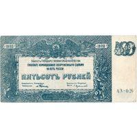 ВСЮР, 500 руб., 1920 г.