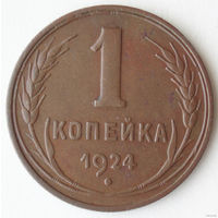 1 копейка 1924 год AU