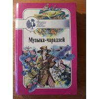 Музыка-чарадзей // Серия: Библиотека белорусской детской литературы