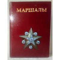 Маршалы. сост. И.Н. Кулан, Ю.П. Сеньков