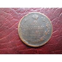 2 копейки 1811 г.