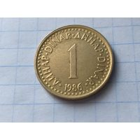 Югославия 1 динар, 1986