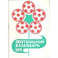 """Календарь-справочник Москва (""""Московская правда"""") 1972"""