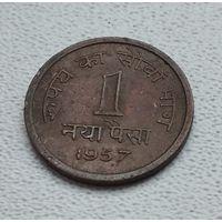 Индия 1 новый пайс, 1957  Калькутта 4-4-26