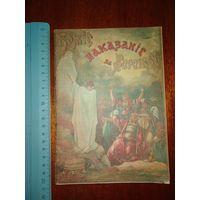Божее наказание за ворожбу. На украинском языке. 1915 год. Переиздана во времена СССР.