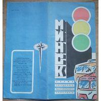 Минск. Схема пассажирского транспорта. 1980 г