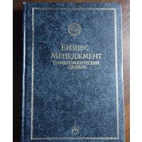 Терминологический словарь Бизнес-Менеджмент (англ.-рус.) 464 стр.