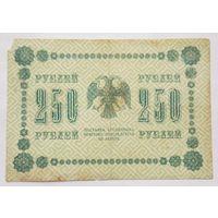 Россия 250 рублей образец 1918 серия АГ 602