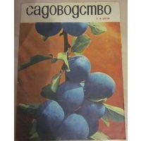 """Журнал """"Садоводство""""  N 7 за 1970 год"""