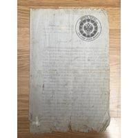 Выпись из крепостной книги по Лидскому уезду по продаже земли дворянкой Александра-Богумила-Леонтина 1891 год