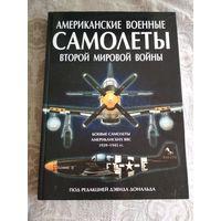 Американские военные самолеты Второй мировой войны (1939-1945 гг.) Д. Дональд