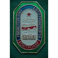 Знак  . Контролер министерство автотранспорта БССР