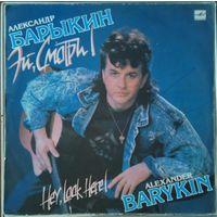"""Александр Барыкин""""Эй, смотри!"""""""