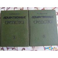 Лекарственные средства в 2 томах.Машковский