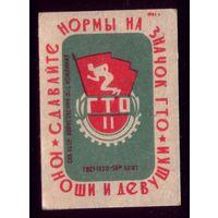 1 этикетка 1961 год ГТО Борисов