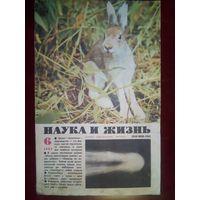 Наука и жизнь 1985 6 СССР журнал