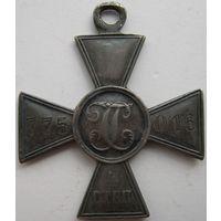 Георгиевский Крест 4 ст. 775016. Сапёр.