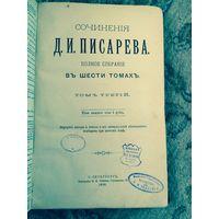 Сочинения Писарева том 3 . 1894