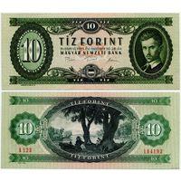 Венгрия. 10 форинтов (образца 1975 года, P168e, aUNC)