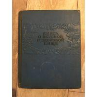 Антикварная Книга О вкусной и здоровой пище 1954год.