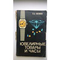 В.Д. Логинов  Ювелирные товары и часы
