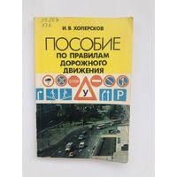 Хоперсков И.В. Пособие по правилам дорожного движения Минск 1994
