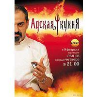 Адская кухня (Россия) 1.2 сезоны полностью. Скриншоты внутри