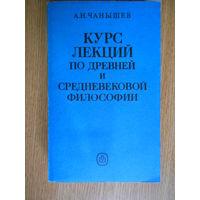 Чанышев А.Н. Курс лекций по древней и средневековой философии.