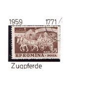Румыния-1959,(Мих.1771)  гаш.  , Лошади