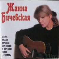 Жанна Бичевская - Русские Песни.Часть 3-1996,CD, Album,Made in Russia.