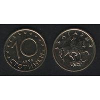 Болгария km240 10 стотинки 1999 год (f50)(ks00)