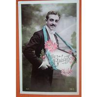 Старинная французская поздравительная открытка. Подписана