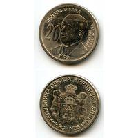 Сербия 20 динаров 2009 г. KM#52 (Милутин Миланкович)